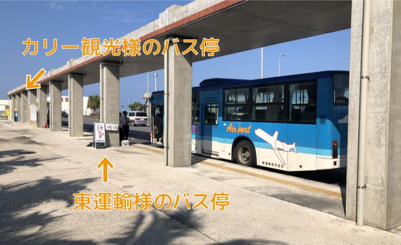 東運輸とカリー観光のバス停