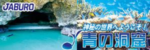青の洞窟JABURO